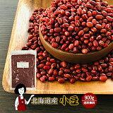 北海道産 小豆 900g〔チャック付〕/令和2年産 2020年産 メール便 送料無料 チャック付 小豆 あずき 乾燥豆 こわけや