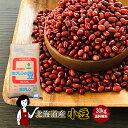 北海道産 小豆 30kg/令和2年産 2020年産 宅配便 送料無料 小豆 あずき 乾燥豆 こわけや