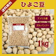 ひよこ豆 1kg〔チャック付〕/ガルバンゾー