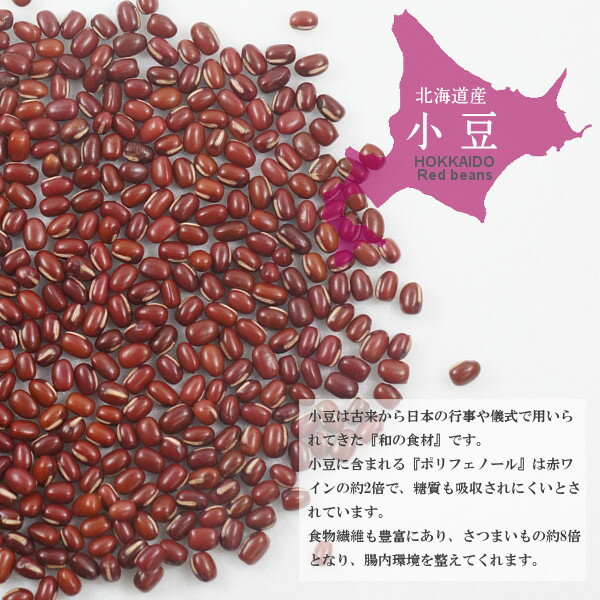 北海道産小豆 5kg×5〔チャック付〕/30年産 宅配便  チャック付 小豆 あずき 乾燥豆 こわけや
