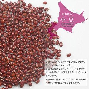 北海道産あずき1kg新物29年産全国一律送料無料でお届け!