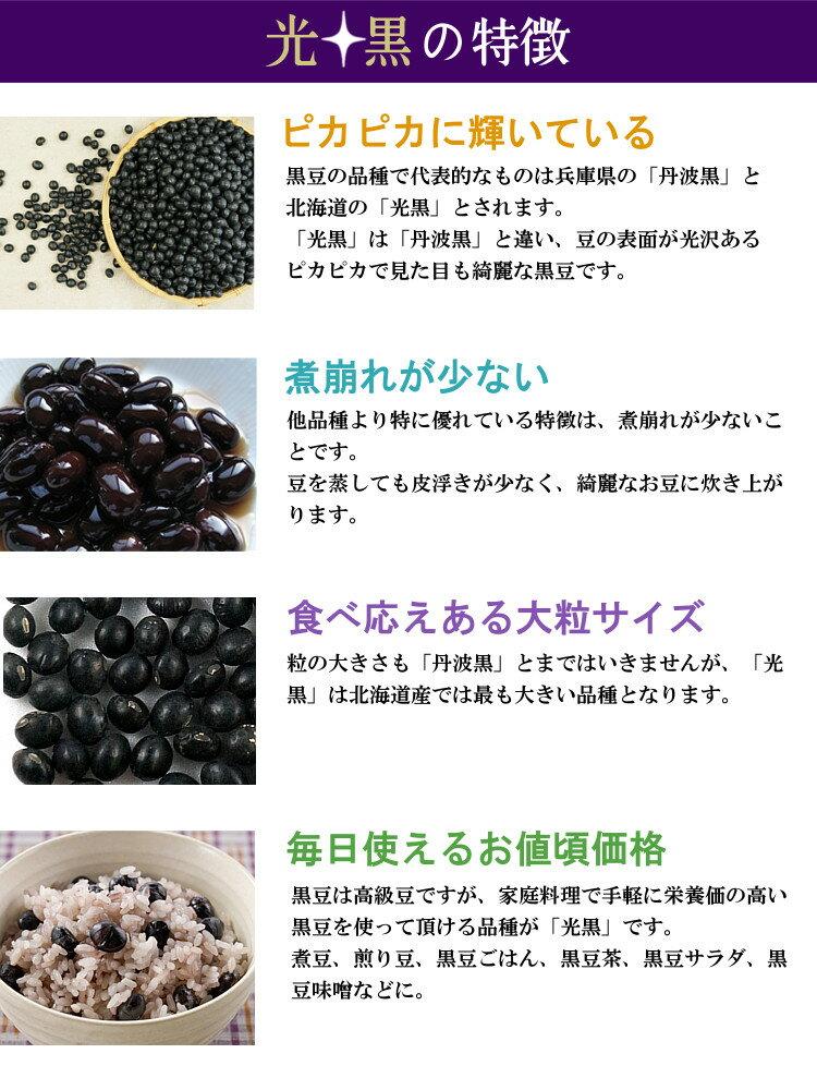 北海道産 黒豆 30kg/30年産 宅配便  新物 黒大豆 乾燥豆 煮豆 炒り豆 サラダ 和菓子 洋菓子 煎餅 大福 こわけや