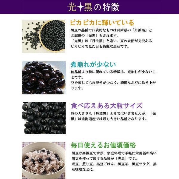 北海道産 黒豆 500g〔チャック付〕/30年産 メール便  チャック付 新物 黒大豆 乾燥豆 煮豆 炒り豆 サラダ 和菓子 洋菓子 煎餅 大福 こわけや