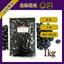 北海道産黒豆1kg新物27年産!北海道産の光黒1格!品質と価格のバランスが良い黒豆を厳選しました!