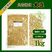 大分県産大豆1kg〔チャック付〕規格外大豆《大粒》