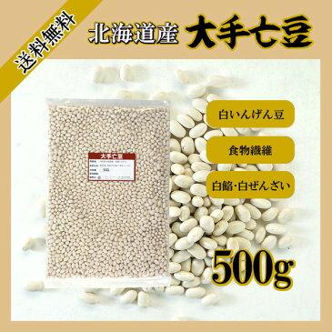 北海道産 大手亡豆 500g〔チャック付〕 メール便 送料無料 チャック付 北海道産 白いんげん豆 乾燥豆 こわけや