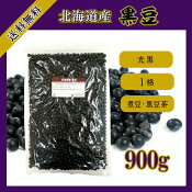 北海道産黒豆1kg新物29年産!北海道産の光黒1格!品質と価格のバランスが良い黒豆を厳選しました!