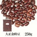 大正金時豆 250g〔チャック付〕 メール便 送料無料 チャック付 いんげん豆 乾燥豆 こわけや