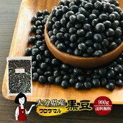 大分県産黒豆クロダマル900g《大大粒》〔チャック付〕