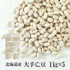 北海道産 大手亡豆 1kg×5〔チャック付〕 宅配便 送料無料 チャック付 北海道産 白いんげん豆 乾燥豆 こわけや