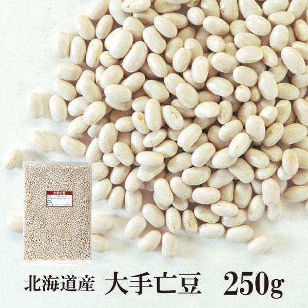 北海道産 大手亡豆 250g〔チャック付〕 メール便  チャック付 北海道産 白いんげん豆 乾燥豆 こわけや