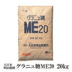 大日本明治製糖 グラニュ糖ME20 20kg