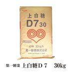 第一糖業 上白糖 D7 30kg