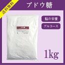 【メール便で送料無料】ブドウ糖1kg【グルコース】【ぶどう糖】【甘味料】