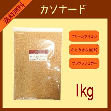 カソナード 1kg〔チャック付〕 メール便 送料無料 チャック付 さとうきび 赤砂糖 ブラウンシュガー キャラメリゼ 製菓材料 こわけや