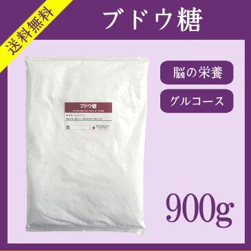 ブドウ糖 900g〔チャック付〕 メール便 送料無料 チャック付 グルコース 糖類 ぶどう糖 甘味 脳の栄養 脳のごはん こわけや