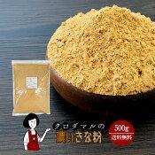 クロダマルの濃いきな粉500g〔チャック付〕/メール便大分県産黒豆送料無料チャック付きなこ黄粉こわけや