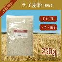 ライ麦粉[粗挽き] 250g〔チ...