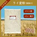 ライ麦粉[粗挽き] 500g〔チ...