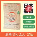 清里でん粉25kg【北海道産】【片栗粉】【デンプン】【馬鈴薯澱粉】