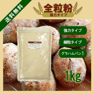 全粒粉(強力タイプ) 1kg 〔チャック付〕 メール便 送料無料 チャック付 強力タイプ カナダ産 製パン材料 小麦 細粒 グラハムパン 胚芽 胚乳 食物繊維 ミネラル こわけや