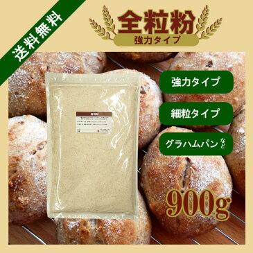 全粒粉(強力タイプ) 900g 〔チャック付〕 メール便 送料無料 チャック付 強力タイプ カナダ産 製パン材料 小麦 細粒 グラハムパン 胚芽 胚乳 食物繊維 ミネラル こわけや