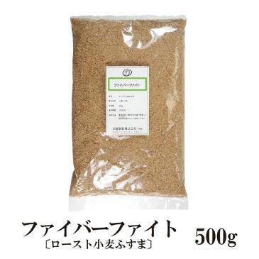 鳥越製粉 ファイバーファイト 500g/ローストブラン メール便 送料無料 ブラン 食物繊維 低糖質 ロースト ミネラル こわけや