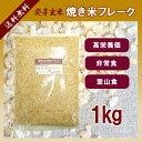発芽玄米焼き米フレーク 1kg〔チャック付〕
