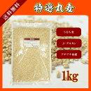 特選丸麦1kg〔チャック付〕※もち麦とうるち麦混合