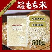 大分県産もち米500g/ヒヨクモチ