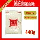 〔牛乳を使わない〕杏仁豆腐の素440g×2袋