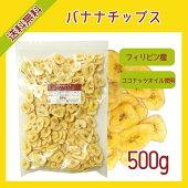バナナチップス500g