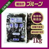 〔無添加〕種抜きプルーン1kg〔砂糖・オイル・保存料不使用〕全国一律送料無料でお届け!