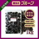 種抜きプルーン1kg 〔チャック付〕/保存料無添加