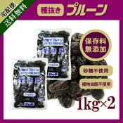 種抜きプルーン1kg×2袋/保存料無添加送料無料砂糖不使用オイル不使用業務用カリフォルニア高品質ドライプルーン肉厚こわけや
