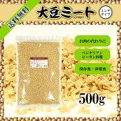 大豆ミート500g〔チャック付〕/メール便送料無料チャック付保存食非常食時間短縮スープこわけや