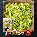 乾燥キャベツ100g〔チャック付〕/九州産 乾燥野菜 きゃべ