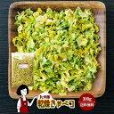 乾燥キャベツ300g〔チャック付〕/九州産 乾燥野菜 きゃべ