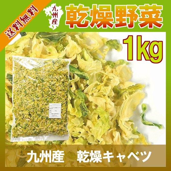 乾燥キャベツ1kg/九州産 乾燥野菜 きゃべつ
