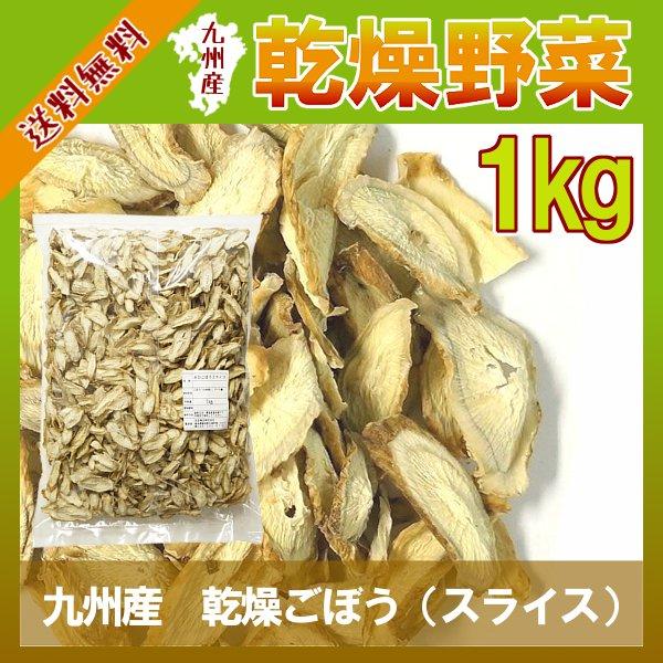 乾燥ごぼう(スライス)1kg/九州産 乾燥野菜 牛蒡