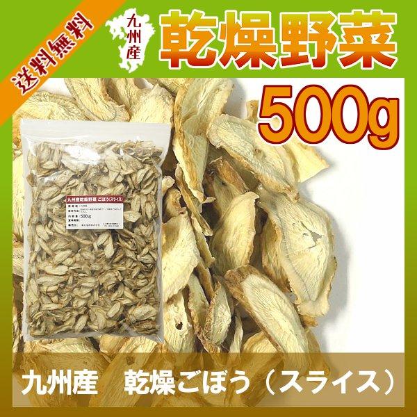 乾燥ごぼう(スライス)500g〔チャック付〕/九州産 乾燥野菜 牛蒡