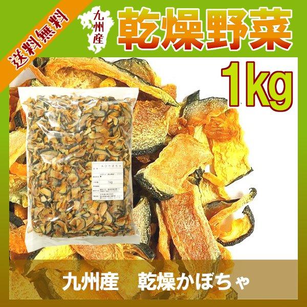 乾燥かぼちゃ 1kg/九州産 乾燥野菜 南瓜