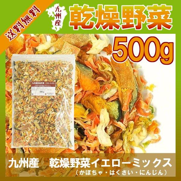 乾燥野菜イエローミックス500g〔チャック付〕/九州産 乾燥野菜 南瓜 白菜 人参