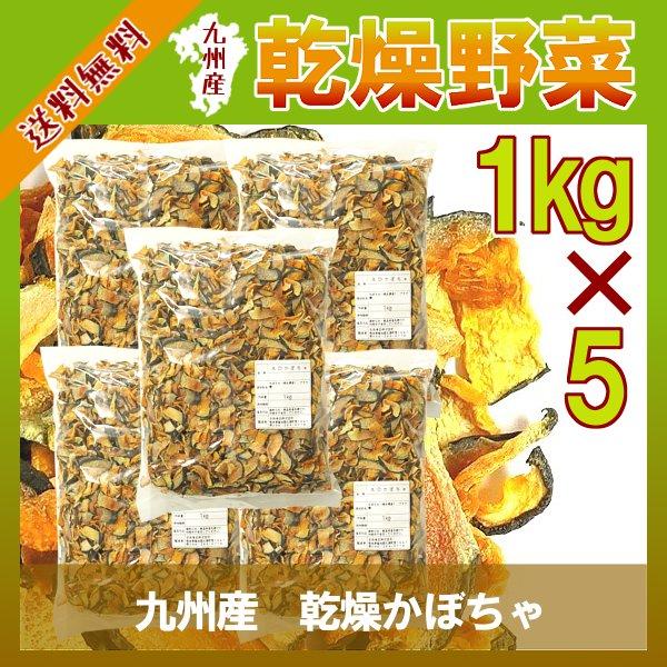 乾燥かぼちゃ 1kg×5/九州産 乾燥野菜 南瓜