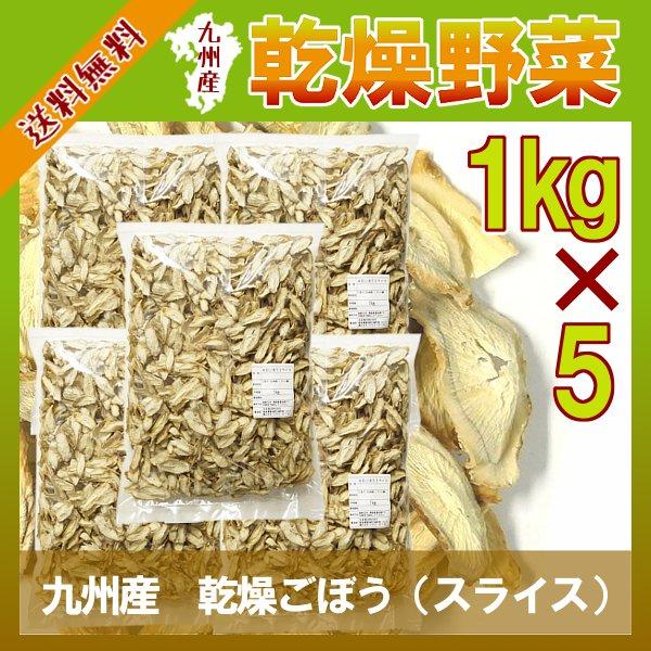 乾燥ごぼう(スライス)1kg×5/九州産 乾燥野菜 牛蒡