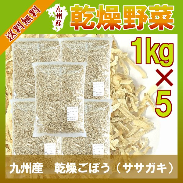 乾燥ごぼう(ササガキ)1kg×5/九州産 乾燥野菜 牛蒡