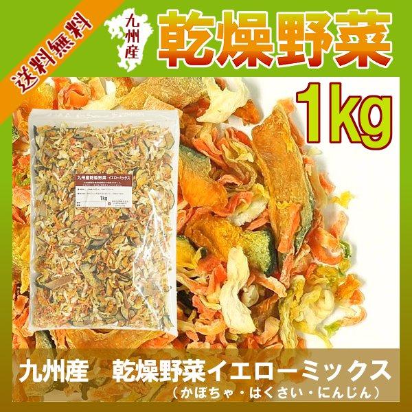乾燥野菜イエローミックス1kg〔チャック付〕/九州産 乾燥野菜 南瓜 白菜 人参