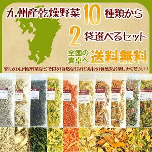 九州産限定!乾燥野菜10種類から2袋選べるセット《オマケ付》 メール便で送料無料!国産にとどま…