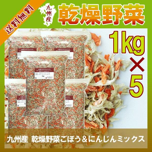 乾燥ごぼう&にんじんミックス 1kg×5/九州産 乾燥野菜 牛蒡 人参