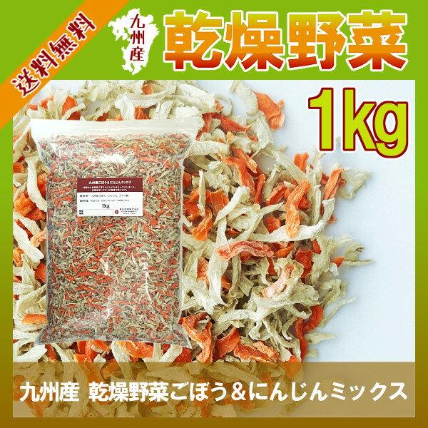 乾燥ごぼう&にんじんミックス 1kg/九州産 乾燥野菜 牛蒡 人参